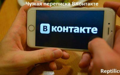 Чужая переписка ВКонтакте