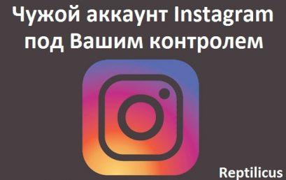Чужой аккаунт Instagram под Вашим контролем