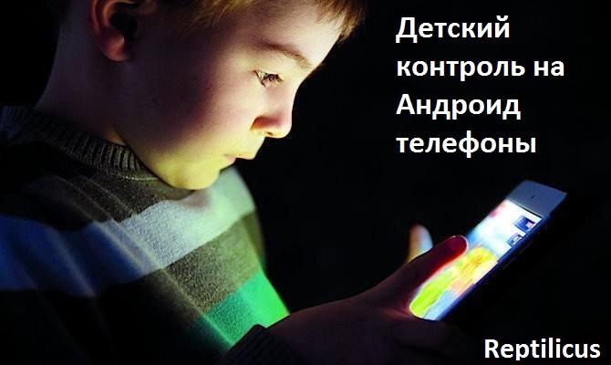 Детский контроль на Андроид телефоны