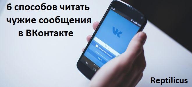 6 способов читать чужие сообщения в ВКонтакте