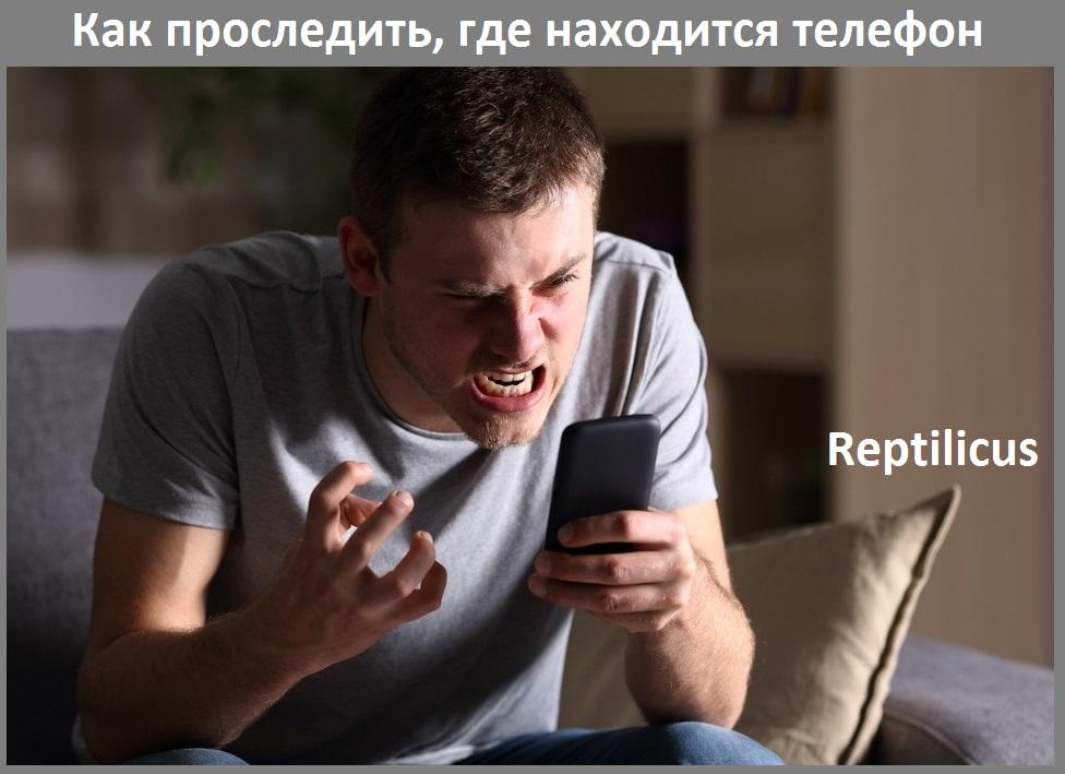 Как проследить, где находится телефон