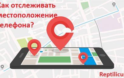 Как отслеживать местоположение телефона?