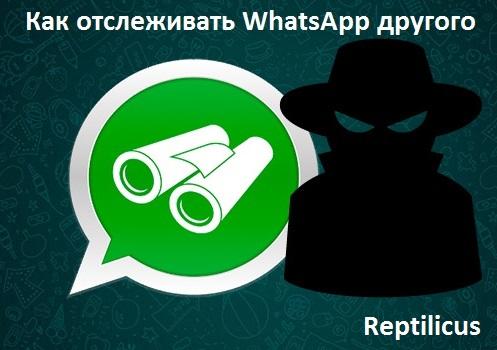 Как отслеживать WhatsApp другого