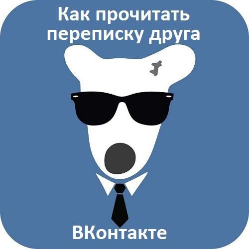 Как прочитать переписку друга ВКонтакте