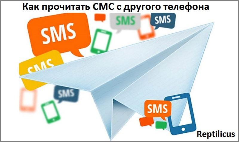 Как прочитать СМС с другого телефона