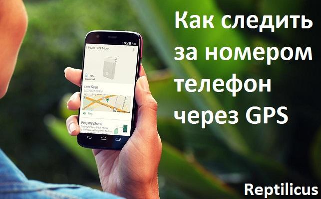Как следить за номером телефон через GPS