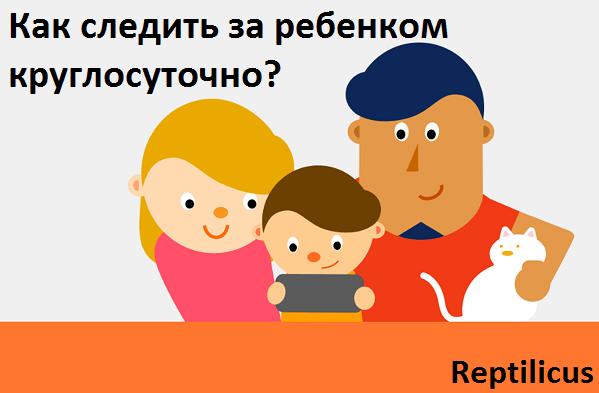 Как следить за ребенком круглосуточно