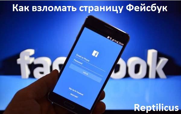 Как взломать страницу Фейсбук