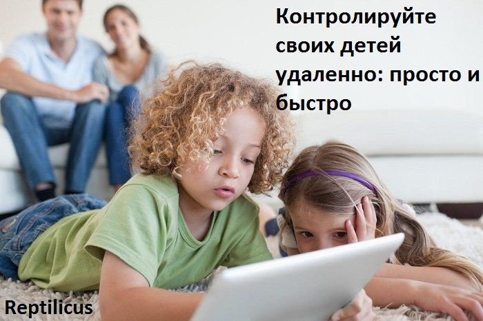 Контролируйте своих детей удаленно: просто и быстро