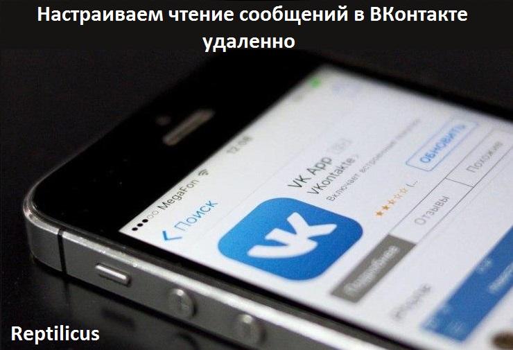 Настраиваем чтение сообщений в ВКонтакте удалённо
