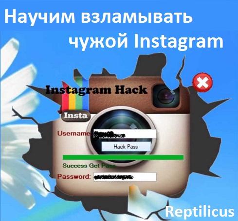 Научим взламывать чужой Instagram