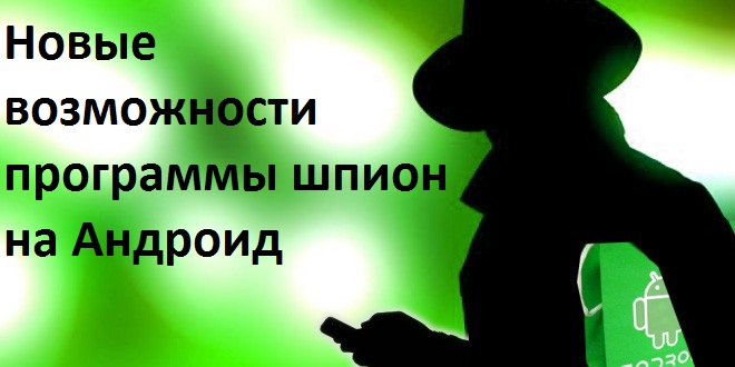 Новые возможности программы шпион на Андроид