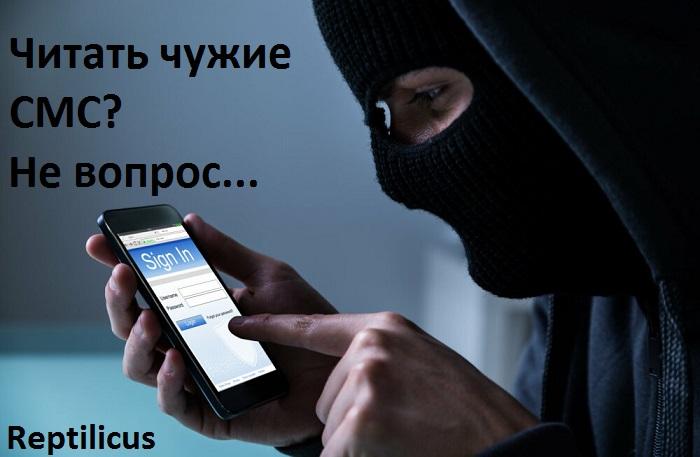 Нужны чужие СМС? Не вопрос…