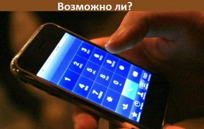 Онлайн слежение за телефоном. Возможно ли?
