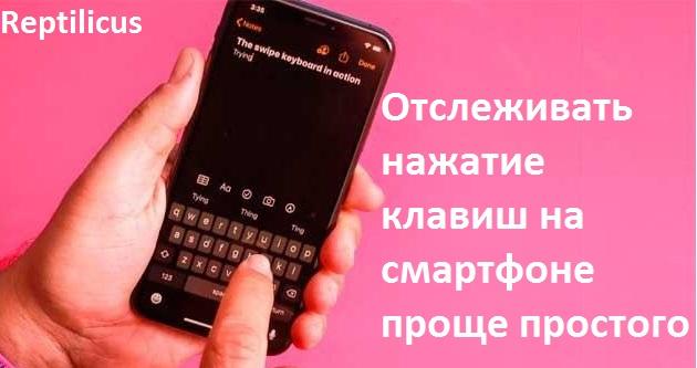Отслеживать нажатие клавиш на смартфоне проще простого