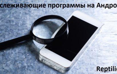 Отслеживающие программы на телефон Андроид