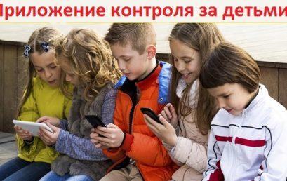 Приложение контроля за детьми
