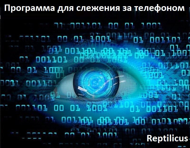 Программа для слежения за телефоном