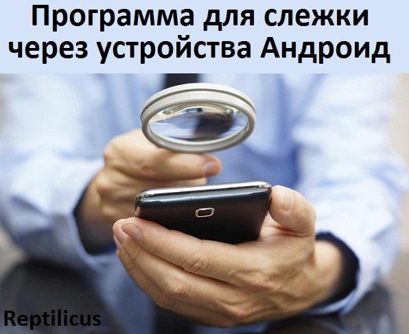 Программа для слежки через устройства Андроид