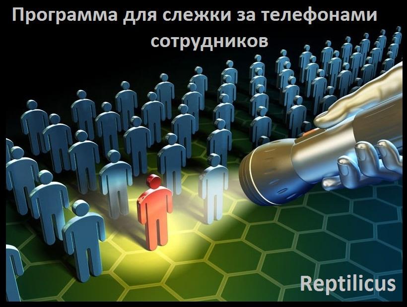 Программа для слежки за телефонами сотрудников