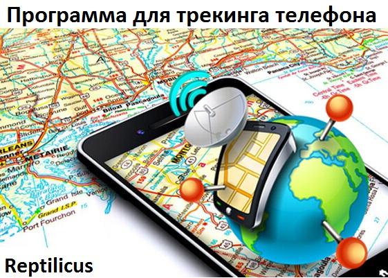 Программа для трекинга телефона