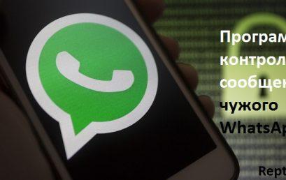 Программа контроля сообщений чужого WhatsApp