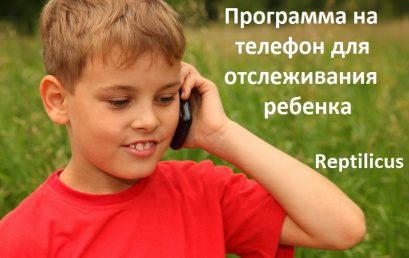 Программа на телефон для отслеживания ребенка