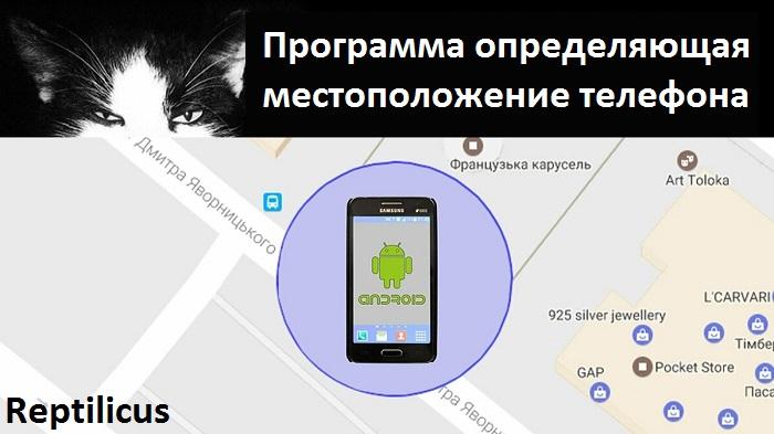 Программа определяющая местоположение телефона