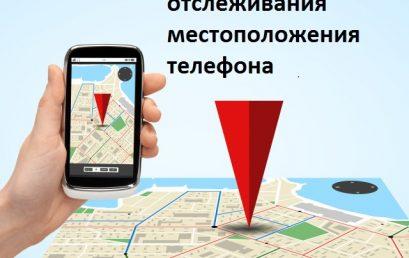Программа отслеживания местоположения телефона