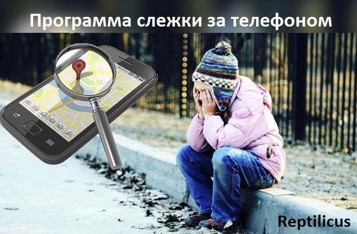 Программа слежки за телефоном