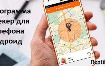 Программа трекер для телефона Андроид