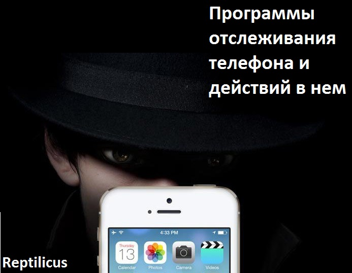 Программы отслеживания телефона и действий в нем