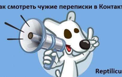 Как смотреть чужие переписки в Контакте