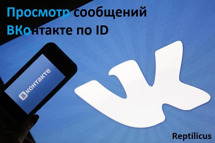 Просмотр сообщений ВКонтакте по ID