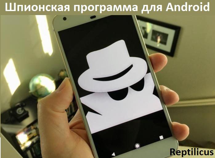 Шпионская программа для Андроид
