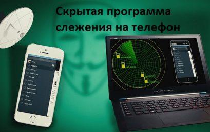 Скрытая программа слежения на телефон
