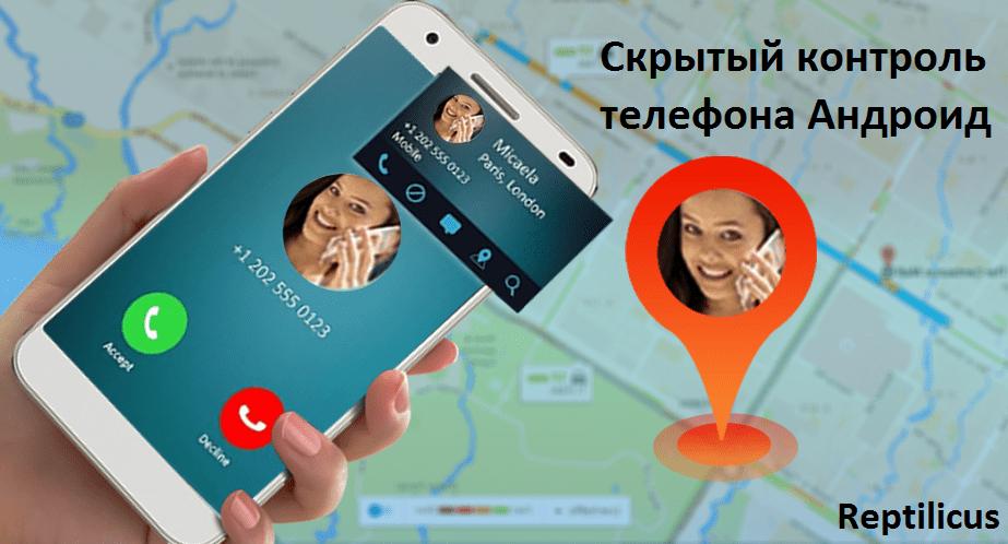 Скрытый контроль телефона Андроид