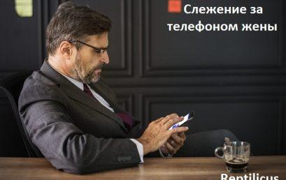 Слежение за телефоном жены