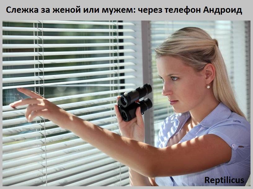 Слежка за женой или мужем: через телефон Андроид