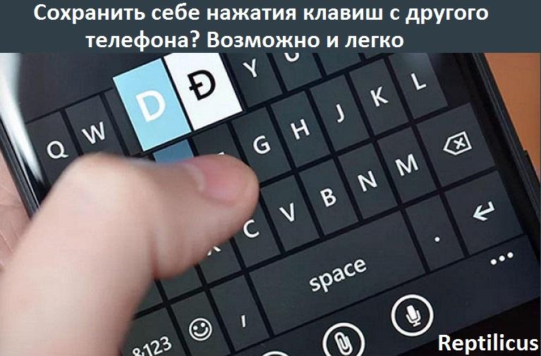 Сохранить себе нажатия клавиш? Возможно и легко