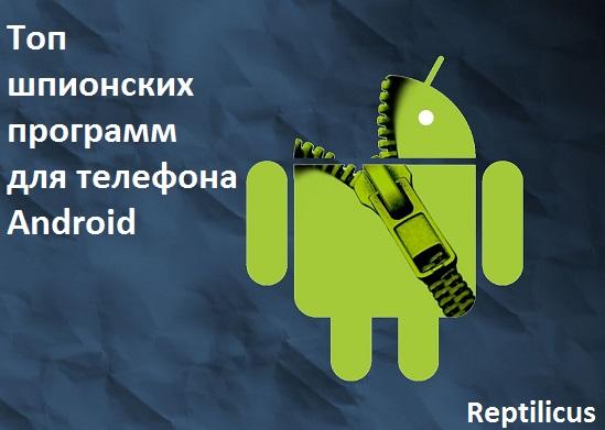 топ 10 шпионских программ для андроид