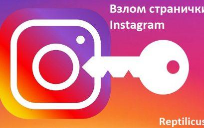 Взлом странички Instagram