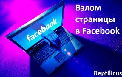 Взлом страницы в Facebook