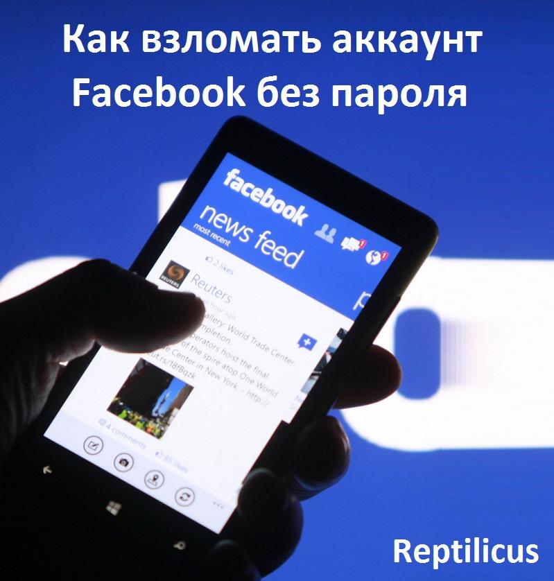 Как быстро взломать Фейсбук бесплатно