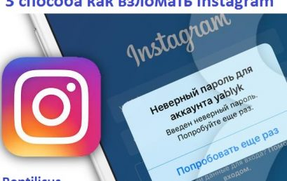3 способа как взломать Instagram