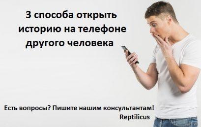 3 способа как открыть историю на телефоне другого человека