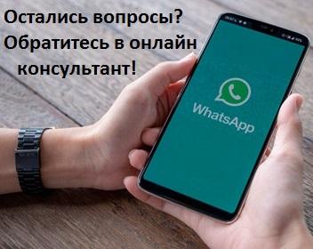 kak posmotret perepisku v vatsape drugogo cheloveka - Как узнать есть ли вацап на другом телефоне