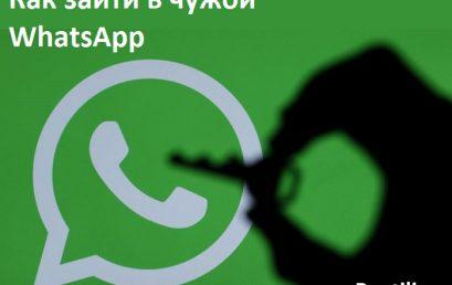 Как зайти в чужой WhatsApp