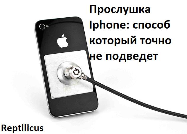 Прослушка Iphone: способ который точно не подведет