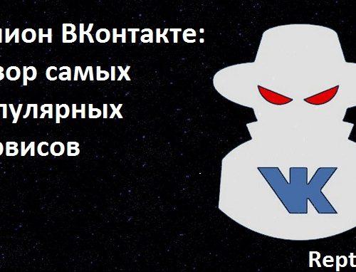 Шпион ВКонтакте – обзор сервисов